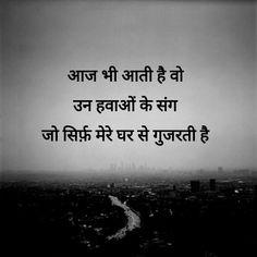 Hindi Shayari Loneliness Hindi Quotes Shayari हद