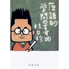 Rakugoteki Gakumon No Susume by Wig Bunchin,http://www.amazon.com/dp/4101189110/ref=cm_sw_r_pi_dp_UXcqtb1QV8VWFP47