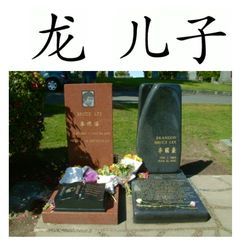 Resting place of both Lee's Bruce and Brandon Lee grave site  Martial arts stars and father and son