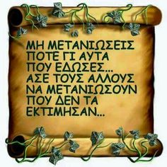 Greek Quotes, Positive Quotes, Best Quotes, Real Life, Positivity, Messages, Feelings, Sayings, Angels