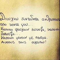?? Greek Quotes, Wise Quotes, Inspirational Quotes, Live Laugh Love, Say Something, True Words, Just Me, Motto, Picture Video