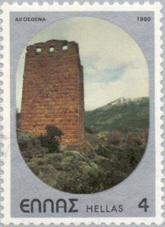 Sello: The Castle/Fortress of Aegosthena, Attica, cent.BC (Grecia) (Castles, Bridges and Caves) Mi:GR 1381 Postage Stamps, My Favorite Things, Caves, Bridges, Gallery, Andorra, Countries, Collection, Stamps