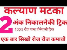 Free Bingo Cards, Kalyan Tips, Winning Lottery Numbers, Lottery Results, Today Tips, Games Today, Free Tips, Manoj Kumar, Youtube