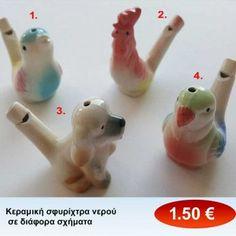 Κεραμική σφυρίχτρα νερού σε διάφορα σχήματα 1,50 € Toothbrush Holder