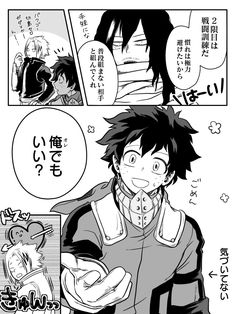 My Hero Academia Memes, Hero Academia Characters, Buko No Hero Academia, My Hero Academia Manga, Hero 3, Anime Crossover, Slayer Anime, Boku No Hero Academy, Fujoshi
