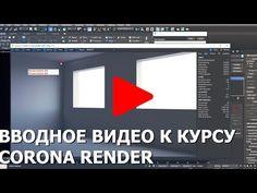 Установка и основные настройки Corona Render - YouTube