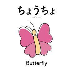 [60] ちようちよ | chōcho | butterfly