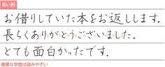 【見本あり】字がきれいになる5つの方法   大人っぽく見せる書き方のコツ   ペン字いんすとーる Arabic Calligraphy, Math, Math Resources, Arabic Calligraphy Art, Mathematics