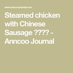 Steamed chicken with Chinese Sausage 腊肠蒸鸡 - Anncoo Journal