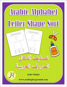 Arabic Alphabet Letter Shape Sort by Arabic Playground. With this file the child will be able to cut the letters and sort the matching letters then place then inside the boxes.