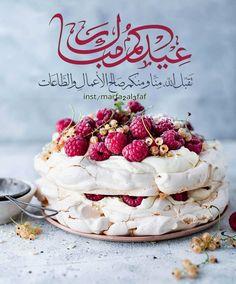 Eid Mubarak Wishes, Islamic Calligraphy, Birthday Cake, Desserts, Peace, Food, Photos, Pastries, Tailgate Desserts