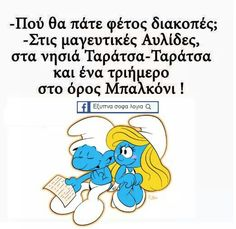 Cold Jokes, Funny Greek Quotes, Funny Jokes, Hilarious, Bad Humor, Bring Me To Life, Just Kidding, True Words, Funny Moments