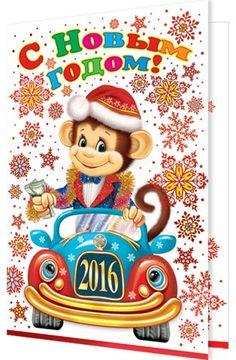 Monkey Drawing, Close Image, Happy New Year, Disney Characters, Fictional Characters, Cartoon, Xmas Ideas, Arrow Keys, Disney Princess