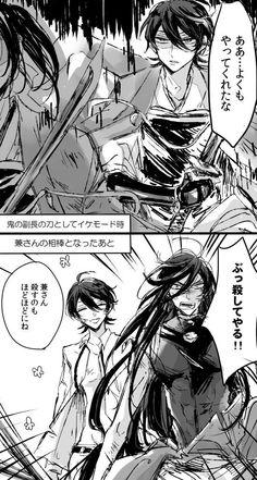 Rurouni Kenshin, Touken Ranbu, Manhwa, Sword, Anime, Comics, Dibujo, Anime Shows, Swords