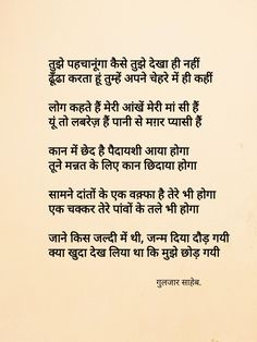 Shyari Quotes, People Quotes, Poetry Quotes, Life Quotes, Funny School Jokes, School Humor, Quotes For Book Lovers, Poetry Hindi, Gulzar Quotes