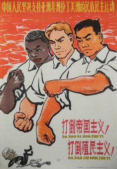 The Chinese people resolutely support the people's democratic movements in Asia, Africa and Latin America. Chinese Propaganda Posters, Propaganda Art, Anti Communism, American Imperialism, Communist Propaganda, Top Reads, Online Gallery, Revolutionaries, Graphic Design Inspiration