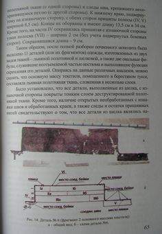 Textile fragment from Pskov, part of an apron-dress/sarafan Viking Dress, Viking Clothing, Clothing And Textile, Viking Age, Apron Dress, Costume, Vikings, Scandinavian, Textiles