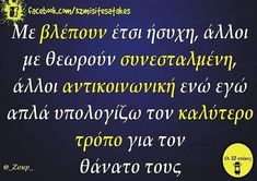 🤣🤣🤣 Greek Memes, Funny Greek Quotes, Funny Quotes, Funny Moments, Sarcasm, Jokes, Troll, Passion, Humor