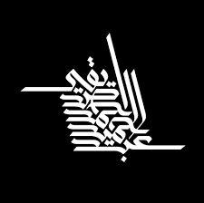 wissam shawkat - Google Search Arab Typography, Typography Letters, Lettering, Arabic Calligraphy, Google Search, Drawing Letters, Arabic Calligraphy Art, Brush Lettering