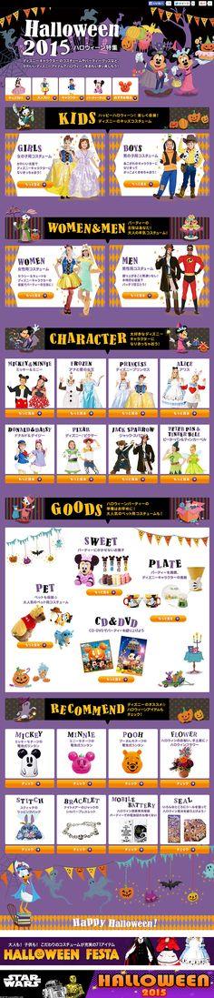 ランディングページ LP ハロウィーン特集2015 キッズ・ベビー・玩具 自社サイト
