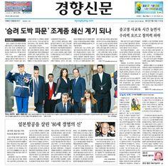 5월 16일 경향신문 1면입니다