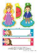 子供と動物のイラスト屋さん>プレゼント素材 Tanabata Printable