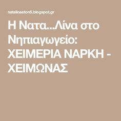 Η Νατα...Λίνα στο Νηπιαγωγείο: ΧΕΙΜΕΡΙΑ ΝΑΡΚΗ - ΧΕΙΜΩΝΑΣ