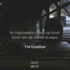 Quotes And Notes, Me Quotes, Motivational Quotes, Inspirational Quotes, Christian Backgrounds, Russian Quotes, Expressions, Cool Words, Quotations