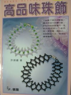 Revista Beads Accessories 3 - Kylli Vaher - Álbuns da web do Picasa...beading patterns!