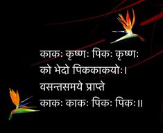 Sanskrit Quotes, Sanskrit Mantra, Vedic Mantras, Sufi Quotes, Sanskrit Words, Marathi Quotes, Truth Quotes, Wisdom Quotes, Sanskrit Language