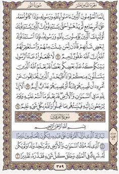 Waxaa Khayr Batay (oo wayn) Eebaha ku soo Dejiyey Quraanka Addoonkiisii (Nabiga) inuu u ahaado Caalamka u Dige. Quran Karim, Mekka, Quran Translation, Your Calling, Quran Verses, God Is, Ramadan, Forgiveness, Allah