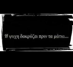 Breakup Quotes, Greek Quotes, Wise Words, Prayers, Feelings, Eyes, Life, Quotes, Wisdom Sayings