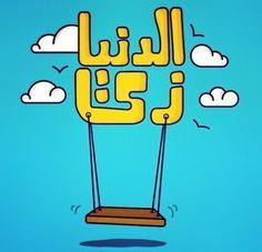 الدنيا والمرجيحة Arabic Funny, Funny Arabic Quotes, Funny Quotes, Comedy Comics, Matchbox Crafts, Arabic Phrases, Graphic Art Prints, T Shirt Painting, Laughing Quotes
