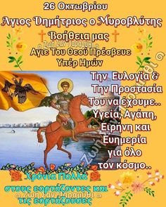 Name Day, Greek Quotes, Wise Words, Comic Books, Names, Icons, God, Dios, Saint Name Day