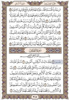 you who have believed, do not put [yourselves] before Allah and His Messenger but fear Allah . Indeed, Allah is Hearing and Knowing. Surah Kahf On Friday, Holy Quran Book, I Am The Messenger, Allah, Surah Al Kahf, Mekka, Worship The Lord, Good Deeds, Earth