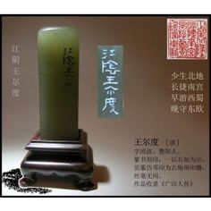 Wang Erdu Leisure Seal Qing Dynasty 王尔度篆刻 - vintage and antique by collect.at