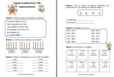 Πηγαίνω στην Τετάρτη...: Μαθηματικά: Ενότητα 1 - Μάθημα 1: Θυμάμαι ό,τι έμαθα…