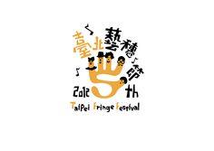 2012臺北藝穗節