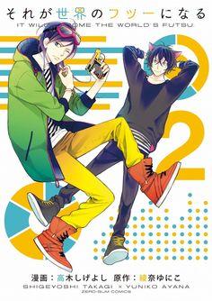 Amazon.co.jp: それが世界のフツーになる 2巻 (IDコミックス/ZERO-SUMコミックス): 高木 しげよし, 綾奈 ゆにこ: 本