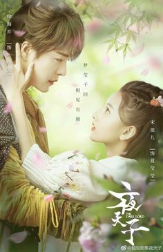 The Dark Lord (Chinese Drama); Ye Xiao Tian is working as a prison guard at the Ministry of Justice of the Ming Korean Drama Romance, Korean Drama Best, Drama Funny, Drama Memes, Kdrama, Ver Drama, Lee Min Ho Dramas, Film Pictures, Couple Pictures