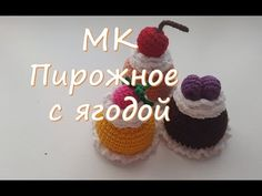 Вязаные игрушки - YouTube Crochet Cake, Crochet Food, Felt Food Patterns, Crochet Patterns, Play Food, Crochet Videos, Handicraft, Crochet Projects, Free Pattern