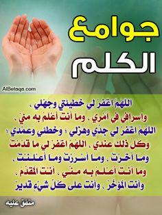 جوامع الكلم Quran Quotes, Islamic Quotes, Coran, Islam Quran, Hadith, Religion, Deen, Blue, Food