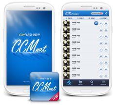 ccm 앱작업