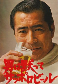 Legendary actor Mifune Toshiro ad for Sapporo Beer Retro Advertising, Vintage Advertisements, Vintage Ads, Vintage Posters, Chuck Norris, Jackie Chan, Kung Fu, Karate, Toshiro Mifune