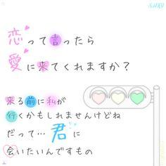 (´Д` )イェァポエム( ᐛ✌️) 信号のイラストはてふてふさん作な☆ありがとうございます✨ 無断転載禁止・加工配布禁止 Japanese Aesthetic, Nihon, Love Story, Poems, Feelings, Happy, Quotes, Frases, Drawings