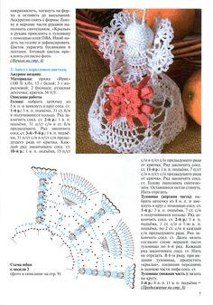 "Photo from album ""Описания, схемы"" on Yandex.Disk - Her Crochet Crochet Angel Pattern, Vintage Crochet Patterns, Crochet Angels, Crochet Cross, Thread Crochet, Knit Or Crochet, Filet Crochet, Crochet Gifts, Crochet Motif"