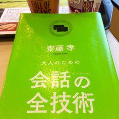 """""""∞""""wonderFeel, グッドモーニン!ブックカフェ。  今日の一冊は、  「会話の全技術」  そか、..."""