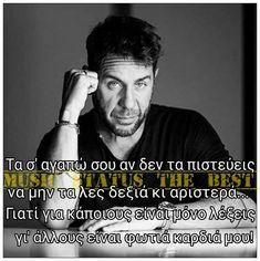 Καρδιά μου. . . . . Lyrics, Words, Singers, Beautiful, Quotes, Greece, Life, Fictional Characters, Instagram
