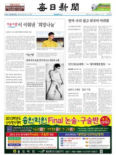 2012년 11월 8일 매일신문 1면