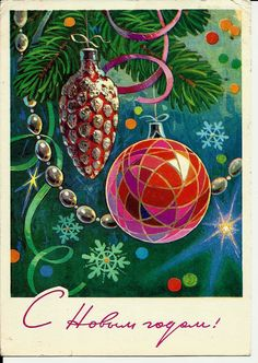 Soviet New Year postcard
